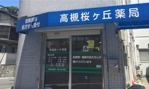 高槻桜ヶ丘薬局