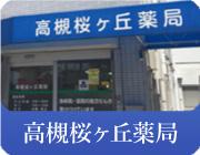 高槻桜ヶ丘薬局薬局
